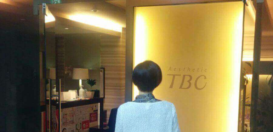 「TBCの店舗情報一覧&営業時間」のTOP画像